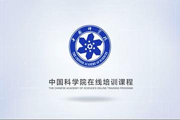 中国科学院在线培训课程